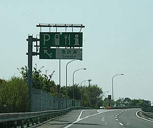 ALFA ROMEO DAY09 in長野県 富士見パノラマリゾート 諏訪湖PA