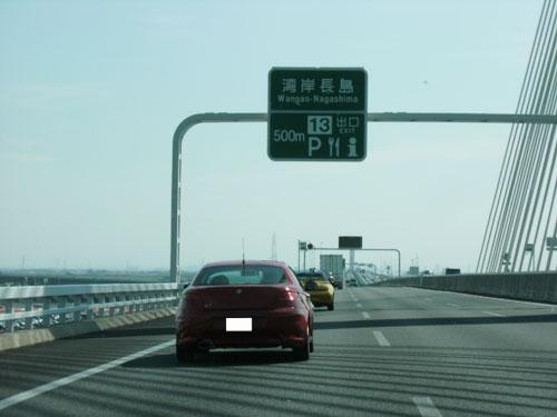 第4回 SIKARRARI 「アルファで行こう!えびちゃん三昧♪の旅」湾岸長島SA