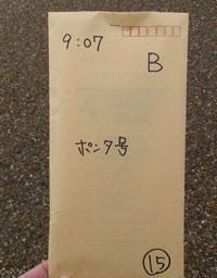 第1回 SIKARRARI 「奈良の街を走ろうゲームラリー」 封筒