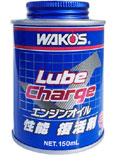 WAKO'S LC ルブチャージ