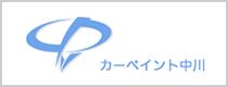 CPN カーペイント中川