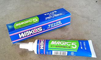 WAKO'S マジック5 ギヤーオイル用添加剤