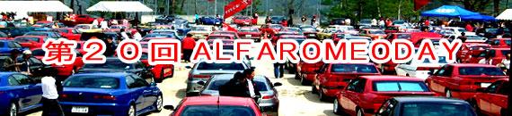 第20回ALFA ROMEO DAY