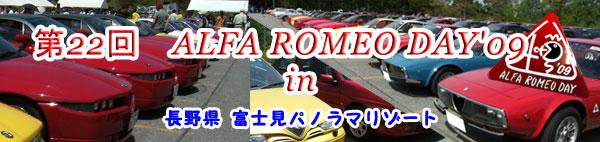 ALFA ROMEO DAY 2009 長野県諏訪郡富士見パノラマリゾート