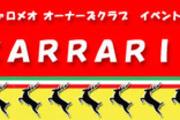SIKARRARI  TOURING 2017′  概要