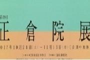 第69回 正倉院展 奈良国立博物館