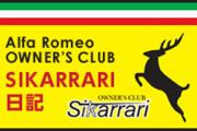第12回 SIKARRARI  日記「tour in OISESAN ♪ 」完成しました