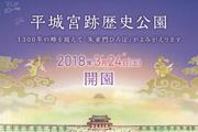平城宮跡 歴史公園 開園!