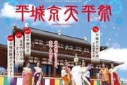 平城京 天平祭